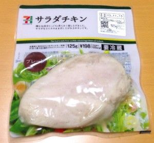 131124_salad-chicken